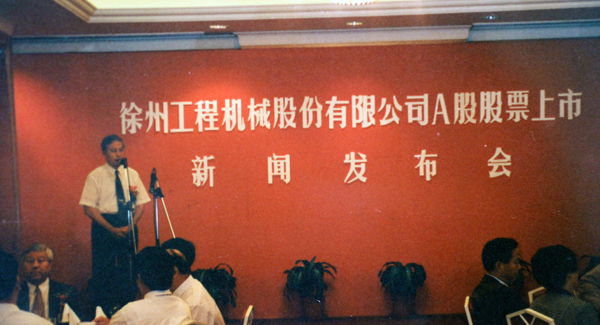 In 1996, XCMG was listed on the Shenzhen Stock Exchange