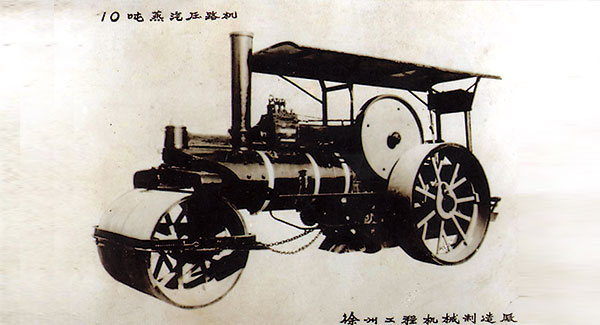 In 1960, XCMG developed China's first steam roller of 10 tons.