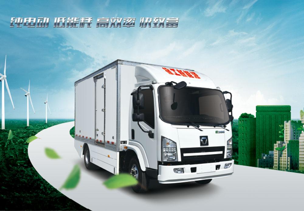EA111純電動廂式運輸車4×2