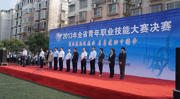 2013年江苏省青年职业技能大赛决赛在徐工拉开帷幕