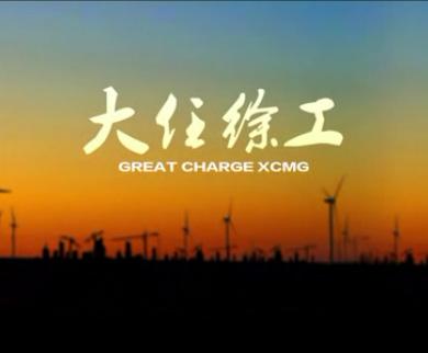 2014版本888大奖集团宣传片