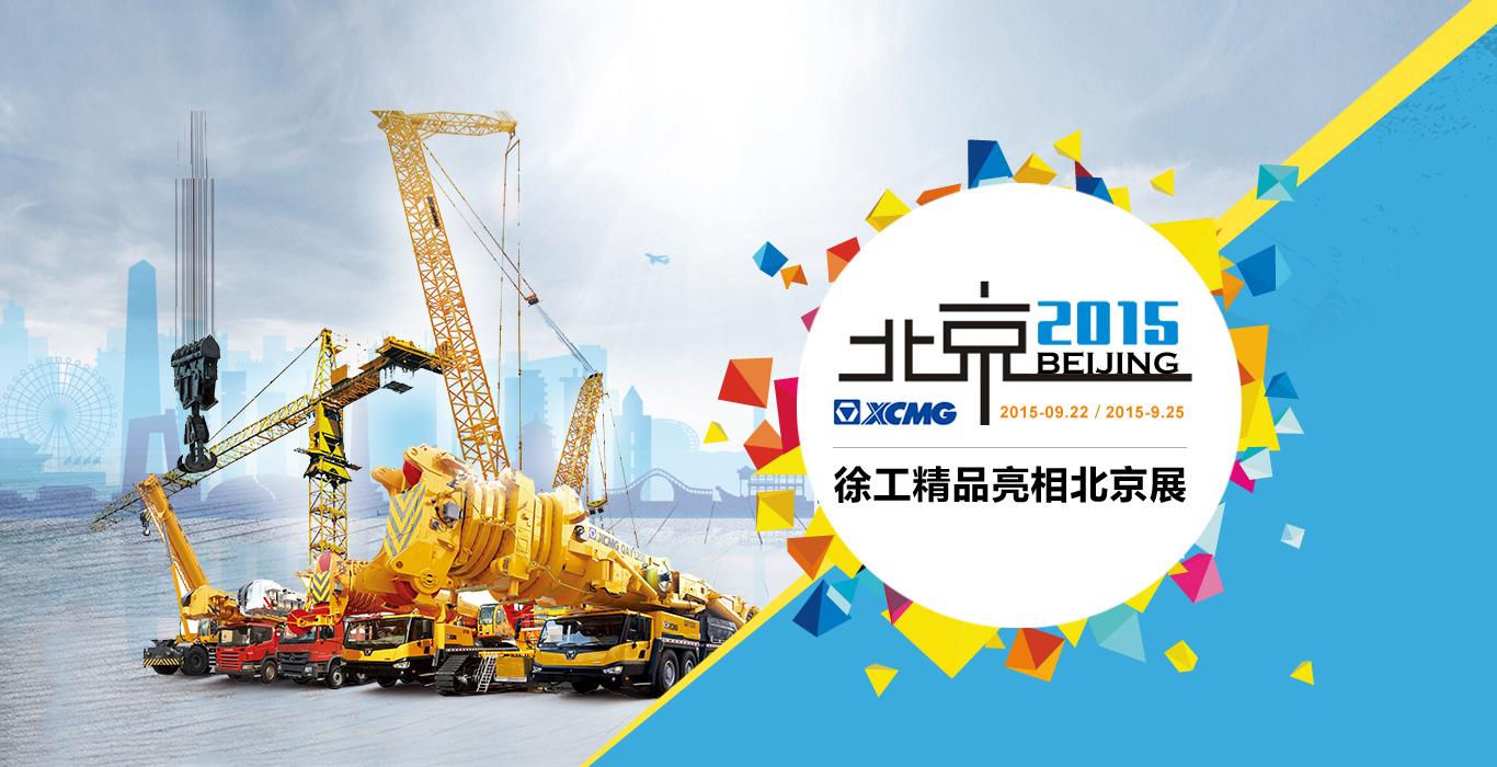 2015888大奖北京展