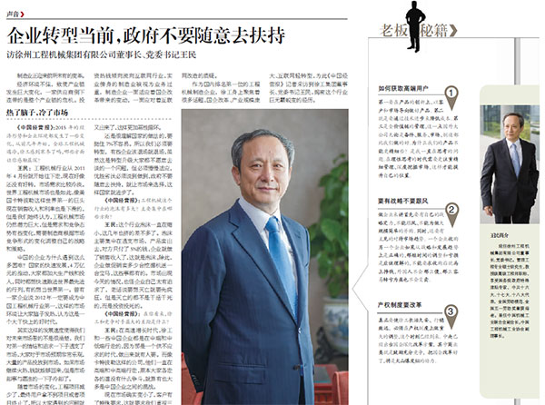 中國經營報:王民:寒冬已來  改革是推動企業進步的最好方式