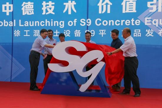 徐工集團S9平台混凝土机械產品全球發布會成功舉辦