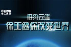 beplay电脑版集团活动集锦
