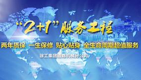 """徐工道路""""2+1""""服务工程"""