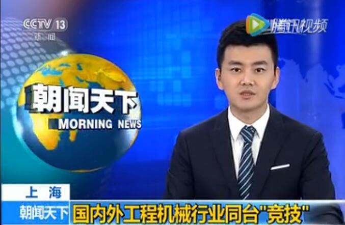 【CCTV1-朝闻天下】国内外工程机械行业同台竞技