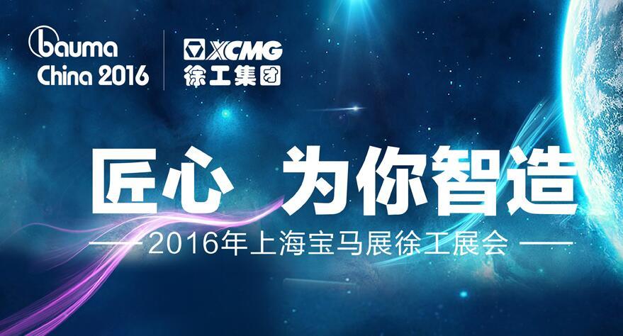 2016年上海宝马展