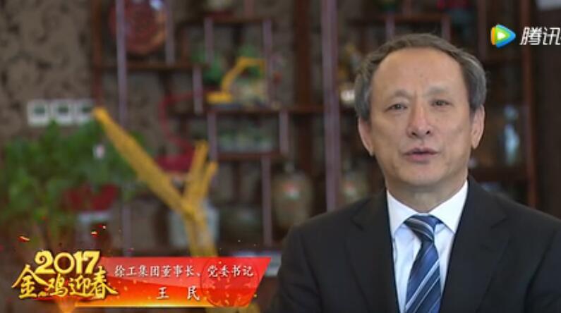 徐工集团董事长、党委书记王民拜年视频