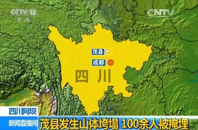救援!危急时刻!徐工集团迅速组织两支救援队紧急赶赴茂县灾区救援!