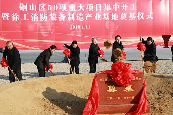 徐工消防装备产业制造基地项目开工奠基仪式隆重举行