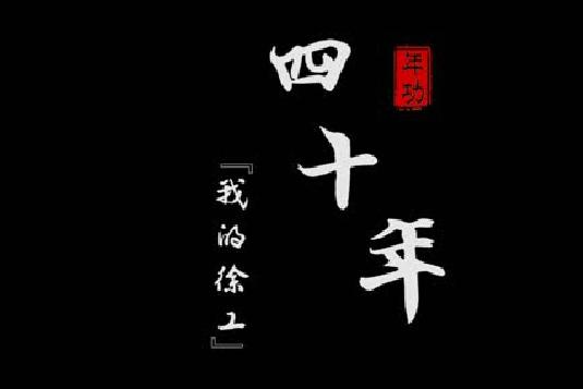 新春特刊 | 四十年,我的徐工!