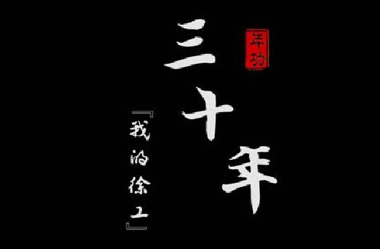 新春特刊 | 三十年 ,我的徐工!
