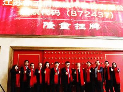 """徐工信息挂牌新三板,做最""""in""""的中国工业引领者!"""