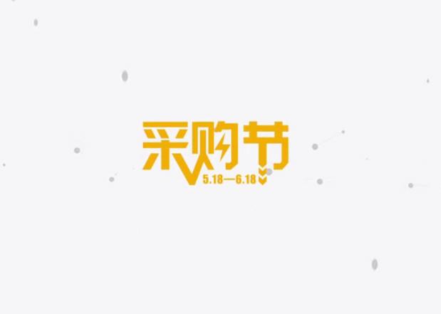 888大奖电商采购节视频