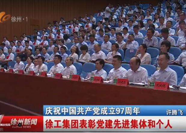 888大奖集团表彰党建先进集体和个人