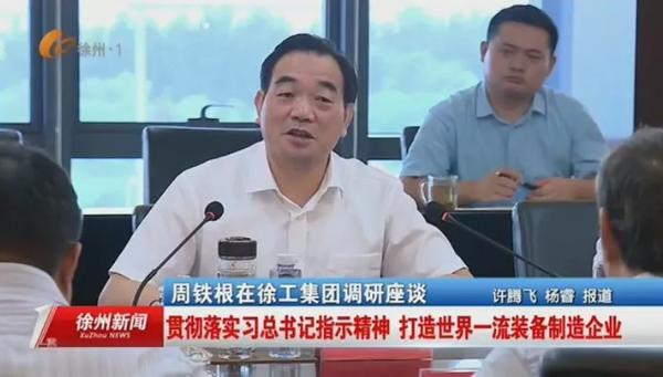 打造世界一流企业!徐州市委书记周铁根调研徐工集团