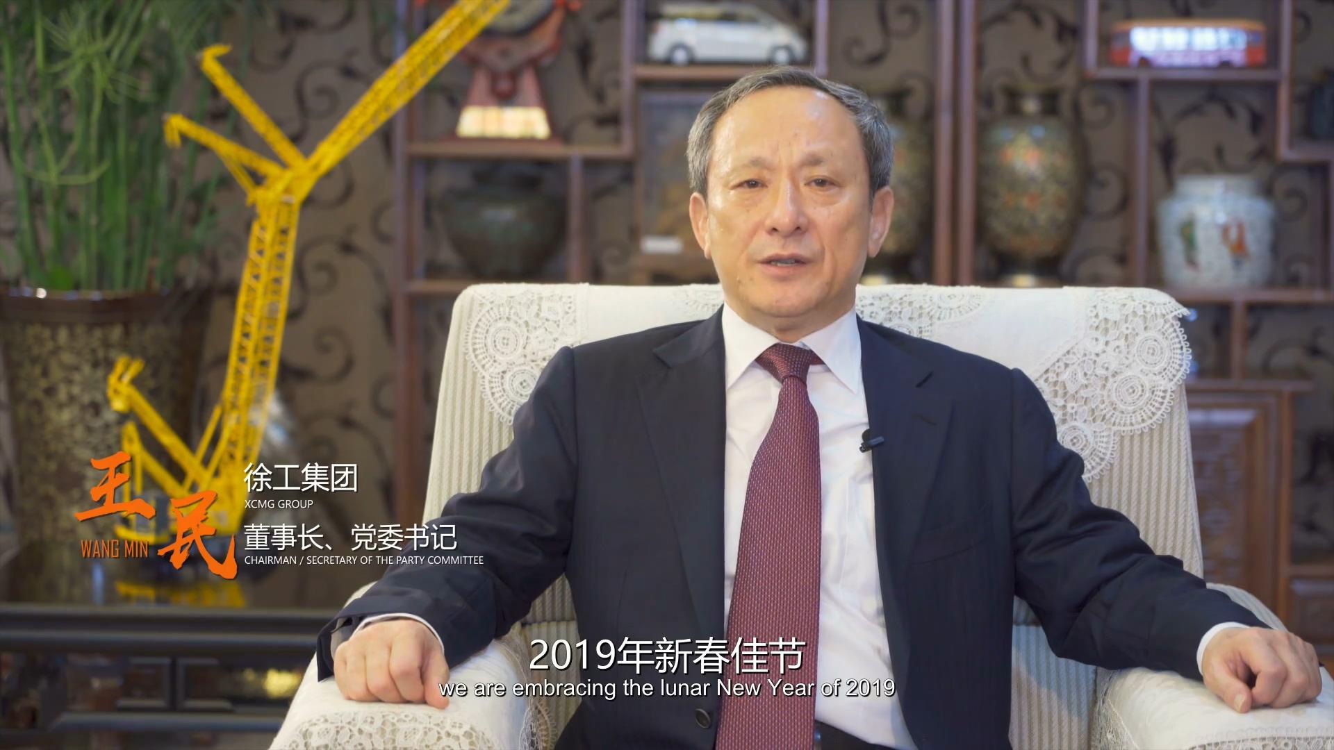 新春贺词 | 王民董事长:用情、用心、用劲、用力,共同迎接美好的明天!