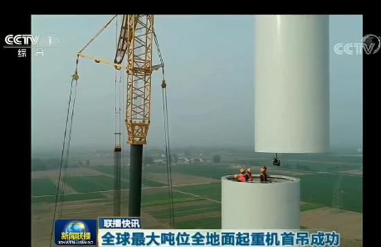 新闻联播:全球最大吨位全地面起重机首吊成功
