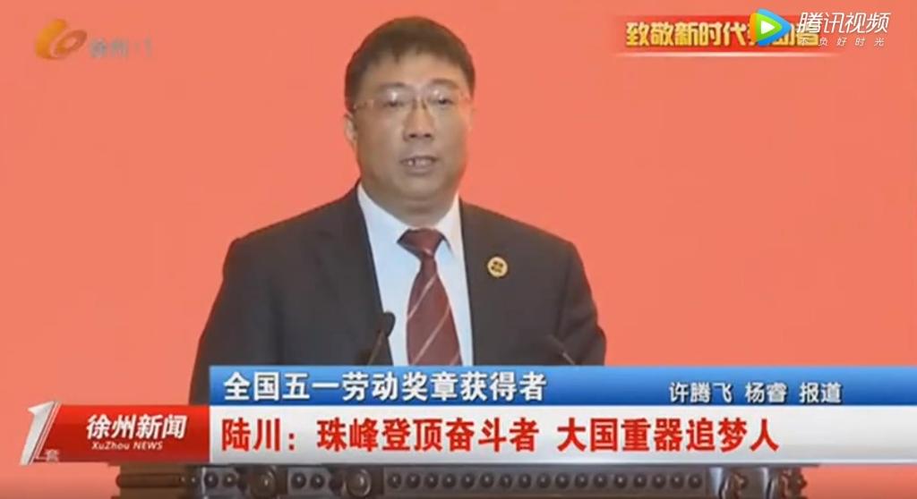徐州新闻:全国五一劳动奖章获得者——陆川