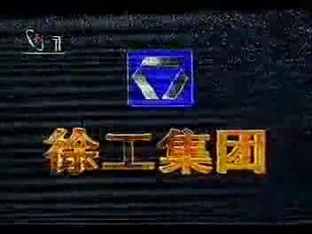 1997年beplay电脑版廣告片