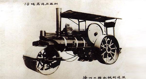 1960年,beplay电脑版成功研发中国首台10吨蒸汽压路机