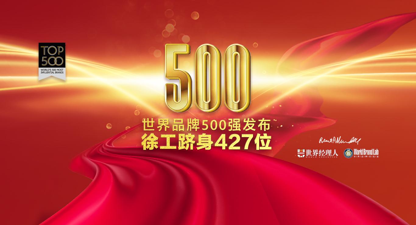 徐工,世界品牌500強!