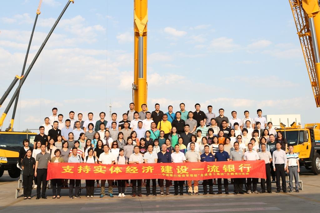 中国银行总行授信管理部与888大奖集团开展党建共建活动