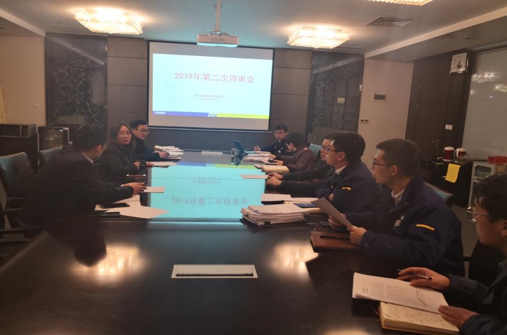 888大奖财务组织召开2019年第二次贷审会会议