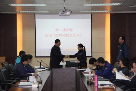 888大奖财务公司召开案件防范分析会议
