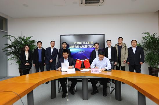 888大奖财务公司与一汽财务公司签署战略合作协议