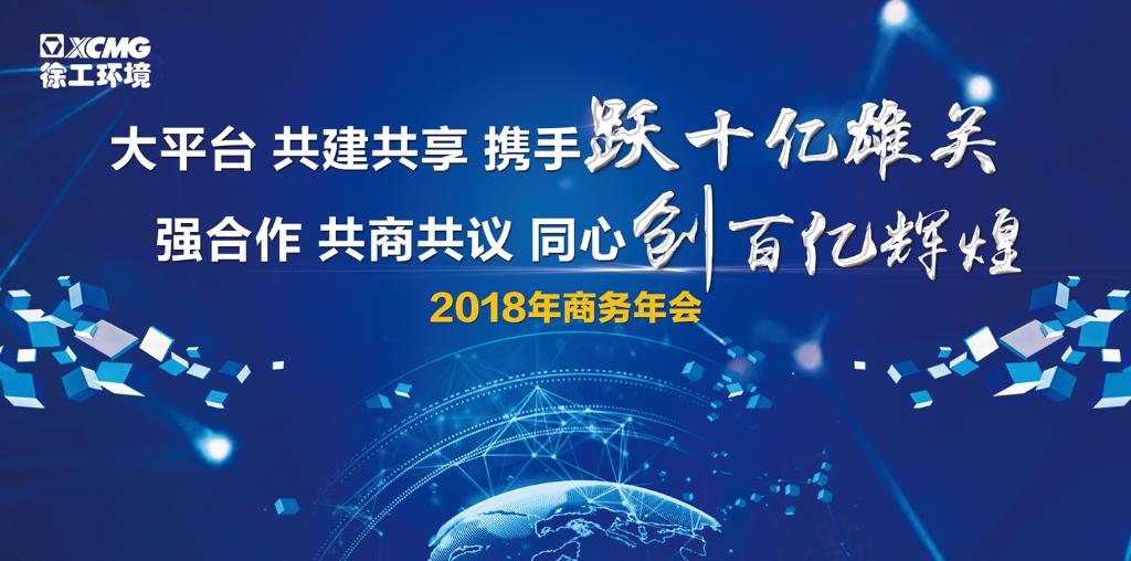 徐工环境2018年商务年会圆满落幕