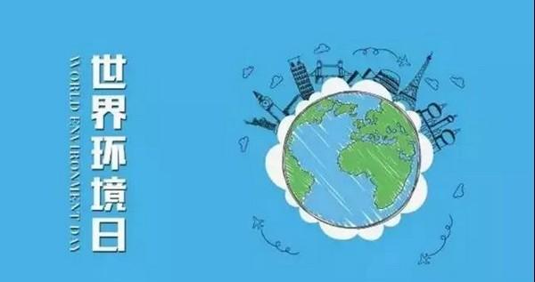 【世界环境日】蓝天保卫战,我是行动者!
