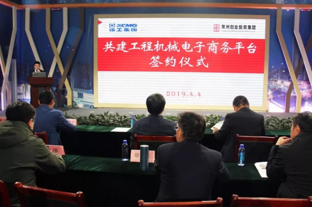 新领域!国企联手,工程机械e交易平台战略签订