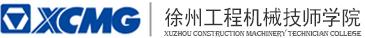 江苏徐州工程机械研究院