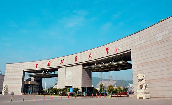 关于中国矿业大学的机电工程学院图片