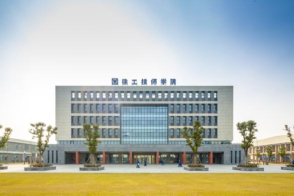 高学生综合素质评价_发展历程_徐州工程机械技师学院