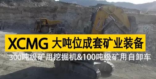 """看,888大奖""""超大吨""""现身内蒙乌海某大型煤矿"""
