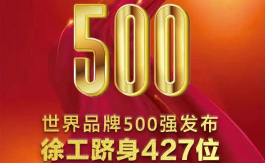 beplay电脑版成功跻身世界品牌500强!