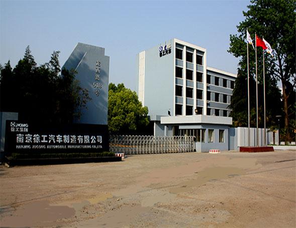 南京徐工汽车