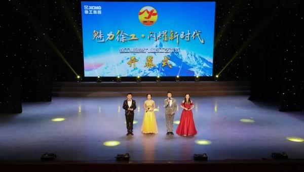 魅力888大奖·闪耀新时代   888大奖集团第九届职工艺术节开幕式隆重举行