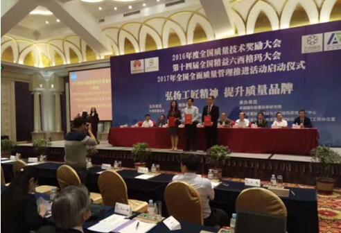徐工研究院亮相中国质量协会2016年度全国质量技术奖励大会