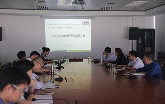 徐工研究院内部创新平台建设方案通过评审