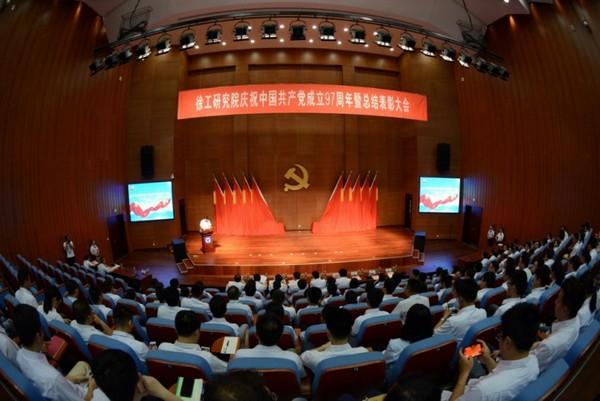 研究院党委召开庆祝中国共产党成立97周年暨总结表彰大会