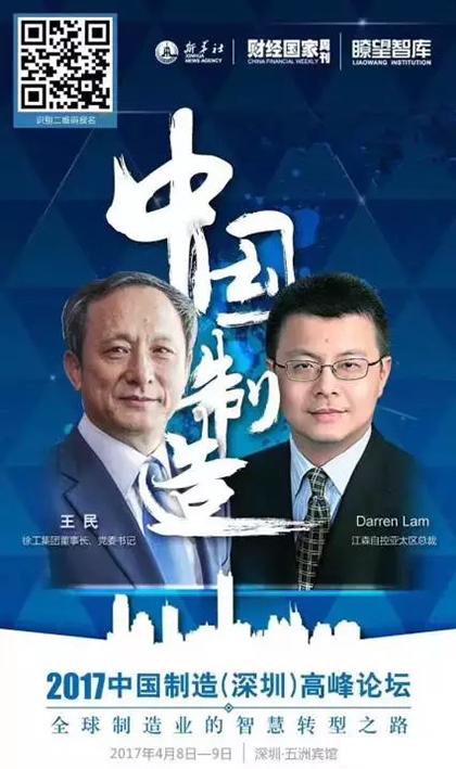 巅峰对话!王民董事长受邀出席2017年中国制造(深圳)高峰论坛