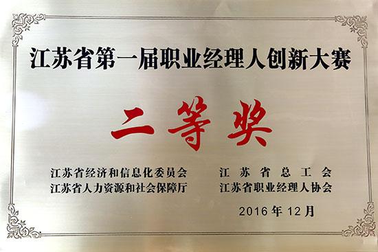 徐工液压荣获江苏省首届职业经理人创新大赛二等奖