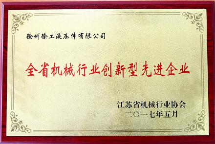 """徐工液压荣获2017年度 """"江苏省机械行业创新型先进企业""""称号"""