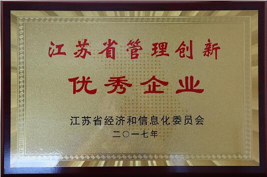 """徐工液压荣获""""江苏省管理创新优秀企业"""""""