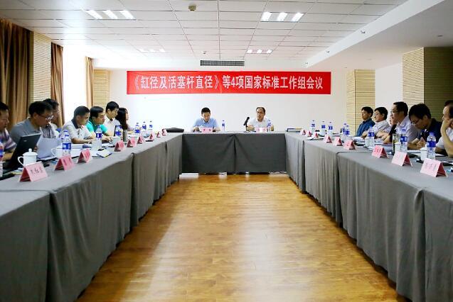 徐工液压成功承办四项国家标准工作组会议